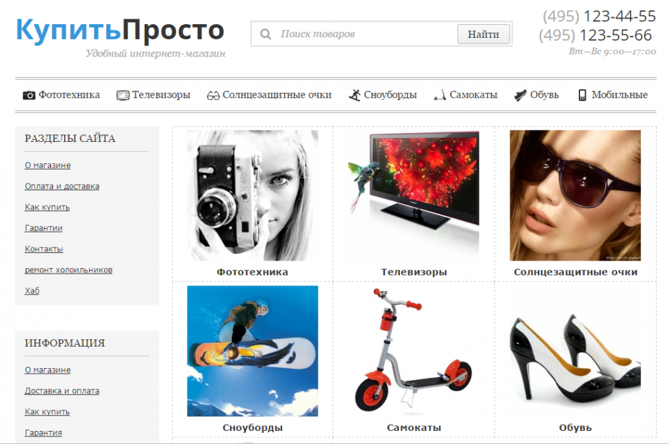 Иконка, изображение и баннер для ...: wm-site.ru/shop/ikonka-izobrazhenie-i-banner-dlya-kategorii/?page=23